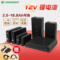 12V lithium battery large capacity 18650 core 5v mobile power small volume 9VUPS uninterruptible power supply can be charged