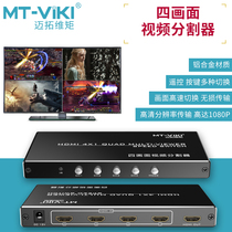 Maxtor dimensional moment DNF split screen HDMI interface 4 into a splitter Game Studio against the cold underground city move brick video 4 Screen Split Screen seamless switch MT-SW041-