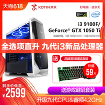 Jingtian i3 9100F GTX1050Ti eat chicken computer host high with office home gaming anchor high-end brand design desktop full game machine assembly machine DIY machine