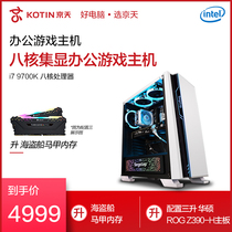 Beijing six nuclear i7 9700K desktop DIY desktop office machine installed game computer design host