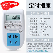 Lose the best selling order timer timer delay intelligent switch socket automatic power off household appliances cooking soup row