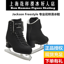 Jackson Freestyle DJ2192 2193花样冰刀鞋 儿童成人男女真溜冰鞋