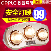 Op lighting Yuba wall-mounted lights warm multi-functional three-in-one home bathroom bathroom heater heater
