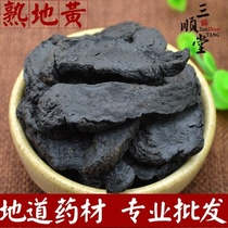 Chinese herbal medicine wild cooked dihuang yellow birthplace Yellow powder 500 grams two Jin Tongrentang wild extra Pure natural