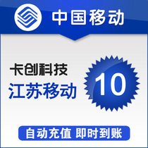 Jiangsu mobile phone bill 10 yuan recharge mobile phone recharge fast charge automatic instant to account