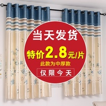 Curtains finished simple modern small curtain bay window living room bedroom balcony shade cloth free punch installation