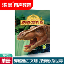Hun point reading pen audio supporting materials and dinosaur dance (without point reading pen)