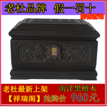 New product old Du solid wood urn 105 (auspicious Pavilion) Ebony urn fake loyalty gift