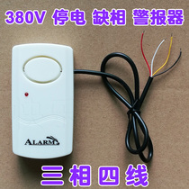 Three-phase four-wire 380V three-phase power outage power outage phase alarm reminder farm fishery anti-blackouts