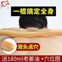 (A universal body)rolling bar bar scrapping stick health stick Meridian dredge stick Home solid wood catch bar