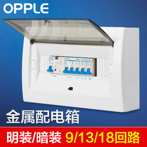 Op lighting strong electric box home Assembly electric box household air switch box wiring Box 9 circuit shading Z