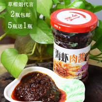 5 bottles to send 1 bottle of sunshine fine whole food fine whole sea shrimp meat sauce spicy seafood sauce tourism market with the same product