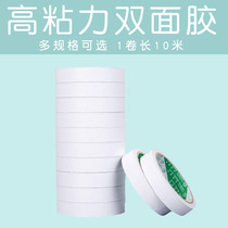 Double-sided tape super sticky double-sided adhesive ultra-thin strong high-viscosity white double-sided adhesive office supplies handmade material 10 meters