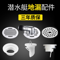Submarine floor drain cover round square deodorant toilet dual-use sewer pipe core pest control filter bar hair