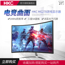 HKC MG278 27 inch game display surface hdmi computer HD LCD screen gaming 144hz