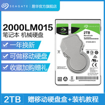 Seagate ST2000LM015 2TB laptop hard drive 2t 2 5 inch 7mm mechanical disk 014