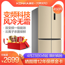 Konka 450 liters air-cooled frost-free refrigerator household cross-off four double frequency energy-saving computer temperature control refrigerator