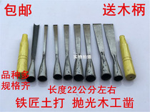 Carpentry chisel old goods hand-made old-fashioned special steel alloy super-hard occupied flat head paste forging high-speed chisel slotting flat