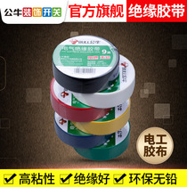 Bull insulation tape Electrician tape flame retardant black PVC red anti-electric tape electrical white wire electric tape