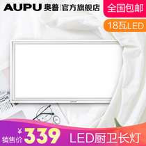 OPP Lighting integrated ceiling led flat panel lamp embedded 300x600 aluminum buckle plate kitchen lamp toilet 5020