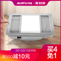 OPP ventilation fan LED lamp kitchen integrated ceiling suction top type embedded toilet 16-20
