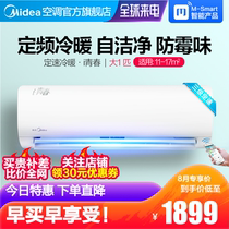 Midea Midea KFR-26GW WCBD3@ 1 big home hanging wall air conditioning official flagship store