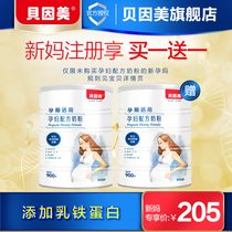 (New customer registration 205 yuan to buy 1 Get 1 free)beIN beauty flagship store authentic pregnant women milk powder pregnancy 900g