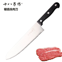 Eighteen fruit knife stainless steel cut frozen meat cut frozen meat knife home serrated knife German serrated fruit knife