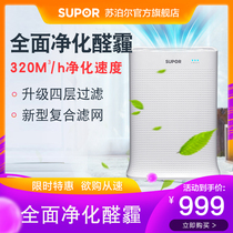 Supor official flagship store KJ320G air purifier home bedroom in addition to formaldehyde dust PM2 5 haze