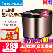 Midea bread machine Home small automatic double sprinkle multi-function and surface fermentation intelligent toast Toast Breakfast Machine