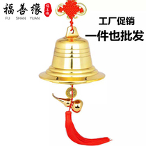 Open light pure copper bell copper wind Bell feng shui Bell Car pendant safe pendulum piece money to avoid the big