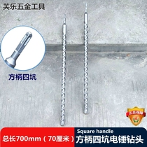 Square handle electric hammer drill head square head four pits of mud across the wall impact drill bit 10 12 16 700mm 70 cm.