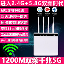 Alliance branch 3g 4g wireless router dual-band gigabit 2 4G 5G portable wifi home through the wall Wang Enterprise high-speed fiber optic mobile telecommunications Unicom card to broadband internet treasure
