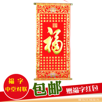 Hall mural couplets housewarming opening gifts lobby murals Hall couplets hanging flannel Golden blessing word couplets