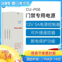 Gaoyou P06 electronic access control dedicated power supply 12v5a multi-function adapter voltage controller can be connected to the remote control