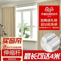 Free drilling installation simple retractable Rod curtain blackout finished bedroom rental housing dormitory Nordic simple small windows