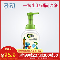 Children early childrens Hand Lotion moisturizing herbal foam baby hand wash baby supplies 250ml convenient home equipment
