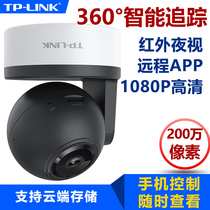 TP-LINK two-way voice 200W Pixel Monitor Network Wireless Camera HD phone APP remote management monitor TL-IPC42A-4