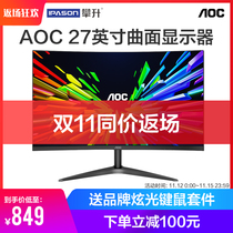 AOC C27B1H 27-inch Computer Gaming Game surface HD display screen game LCD