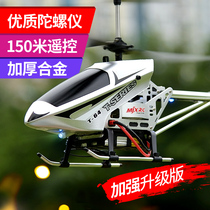 Megachine T64 remote control aircraft helicopter resistant to falling charging children adult toy UAV vehicle