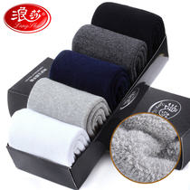 Langsha socks men cotton thickening warm autumn and winter towel men socks plus velvet winter long tube in the tube cotton socks