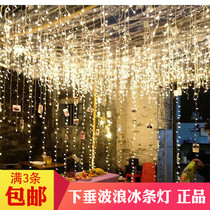 LED wave ice bar lights hanging string lights wedding ceiling decoration lights holiday lights wedding waterfall lights curtain lights