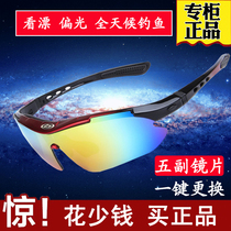 Polarized fishing glasses to see bleaching dedicated to the mirror night fishing glasses fishing mirror outdoor riding eye mirror Man