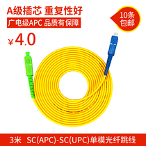 Tanghu Lake Radio and television fiber jumper SC apc-sc UPC 3 m single-mode tail fiber radio and television cable TV suitable line