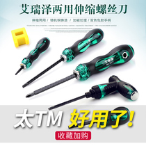 Screwdriver Set dual-use special-shaped y-type u inside the cross a triangular multi-function retractable screwdriver plum screwdriver home