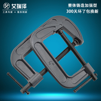Fixed clip woodworking clip tool G word clip f-Type c-shaped fastening clamp lock fast clip desktop imposition folder