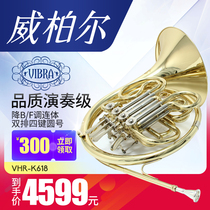 Weibel round down B F double one-piece horn instrument VHR-K618 Pipe Band professional playing grade