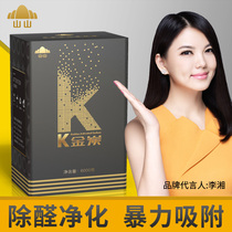 Shan Shan K Gold new house decoration home in addition to formaldehyde artifact to smoke flavor bamboo charcoal package Nano mineral crystal activated carbon package