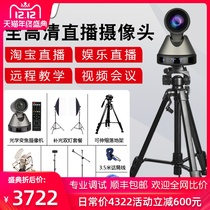 ONT live camera Beauty high-definition computer Taobao network anchor special equipment video conferencing face-thin Distance Teaching games calligraphy painting net red jewelry auto focus usb