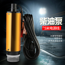 Electric pump diesel 12v24 Universal refueling gun mute car automatic small self-suction oil pumping